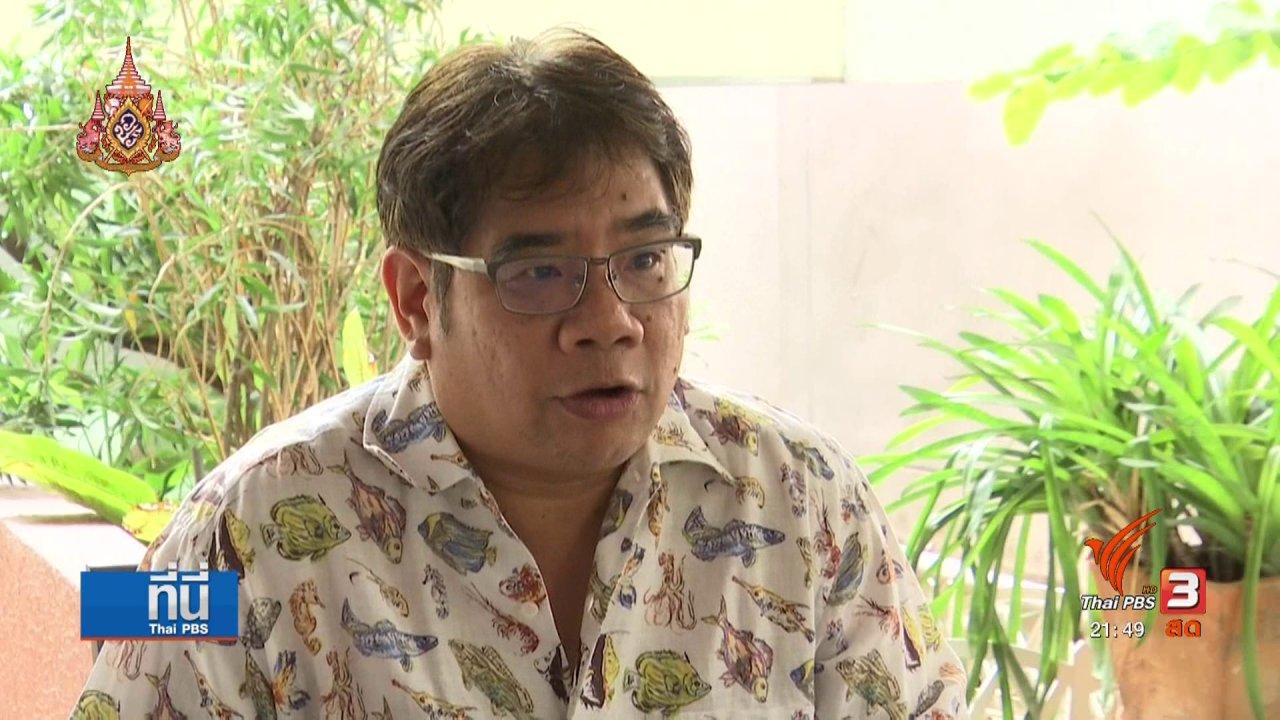 ที่นี่ Thai PBS - ปิดอ่าวมาหยาต่อ 2 ปี