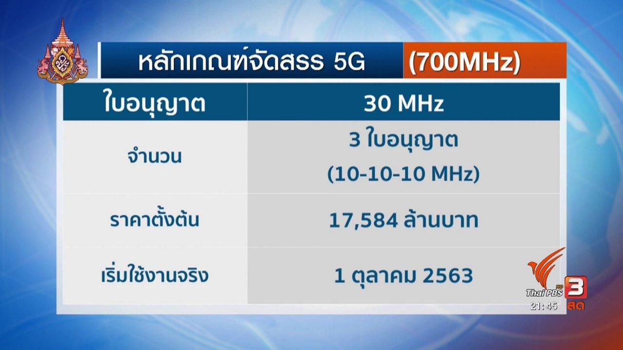 ที่นี่ Thai PBS - กสทช.ปรับหลักเกณฑ์ประมูล 5 จี