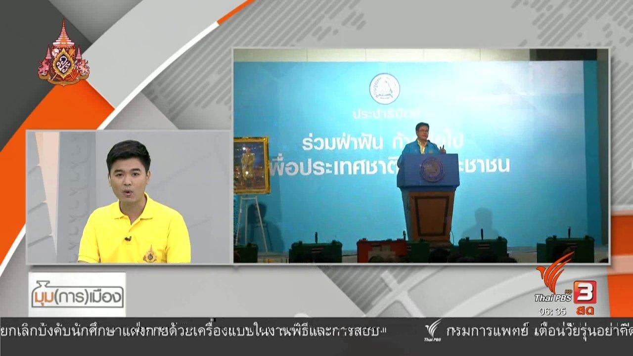 """วันใหม่  ไทยพีบีเอส - มุม(การ)เมือง : """"จุรินทร์"""" หัวหน้า ปชป. คนใหม่"""