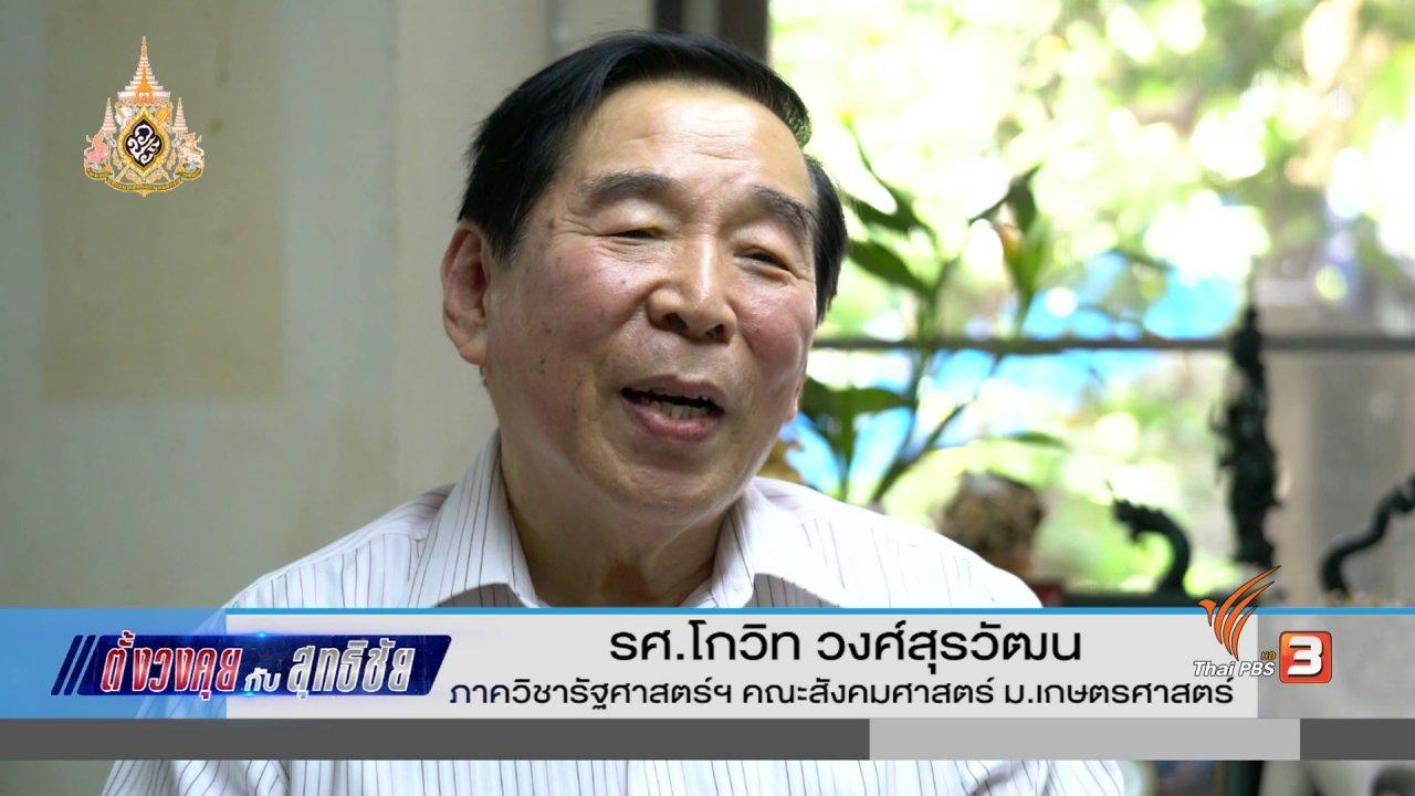 วันใหม่  ไทยพีบีเอส - ตั้งวงคุยกับสุทธิชัย : ทิศทางของไทยต่อการเป็นเจ้าภาพอาเซียน