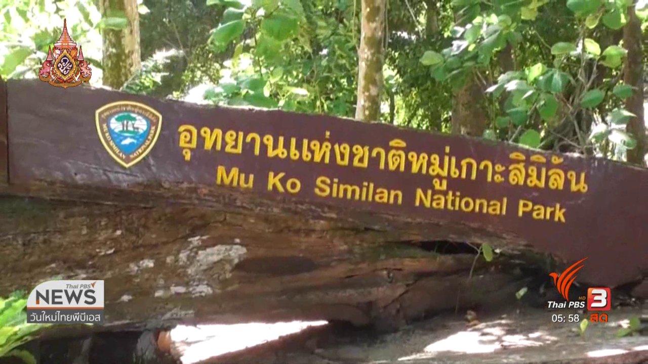 วันใหม่  ไทยพีบีเอส - ปิดเกาะสิมิลัน - เกาะสุรินทร์ ฟื้นฟูธรรมชาติ