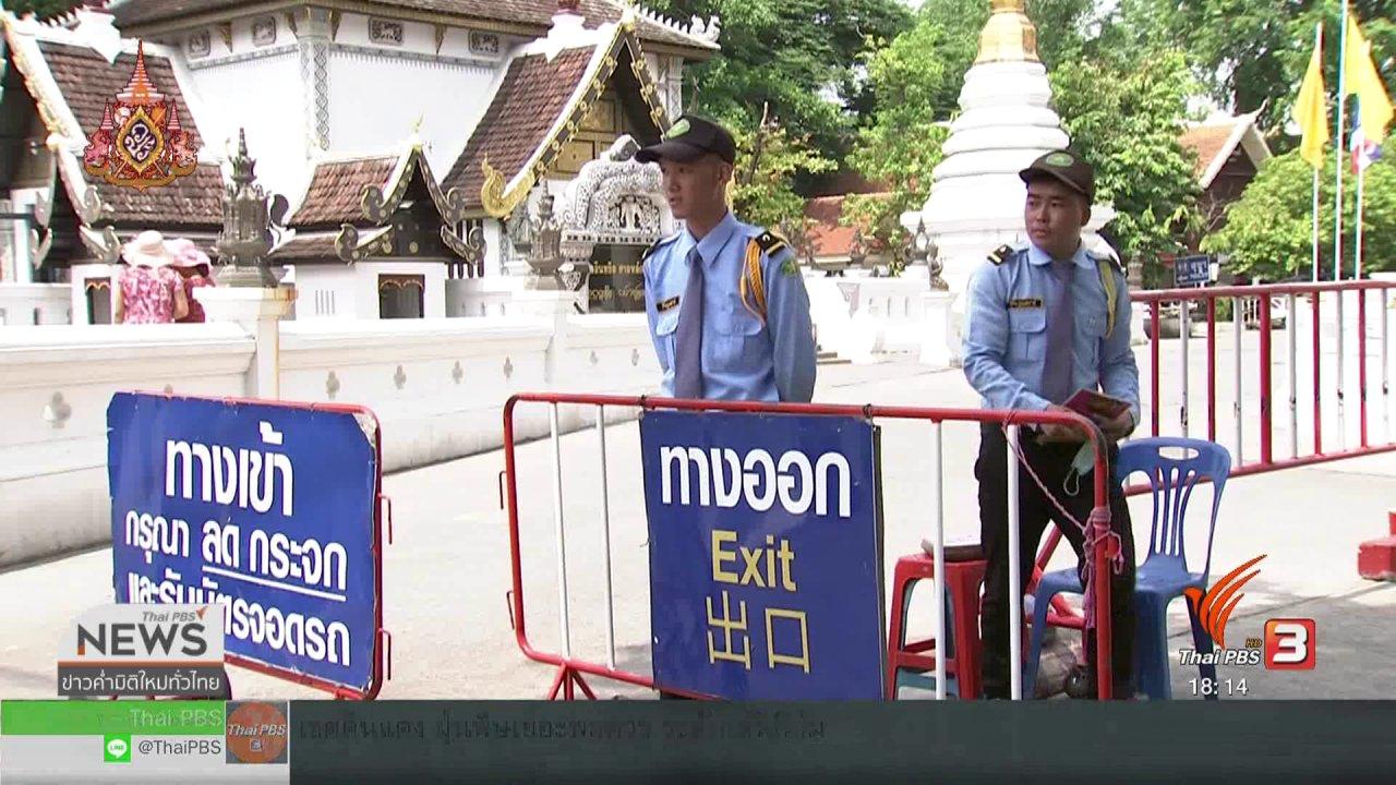 ข่าวค่ำ มิติใหม่ทั่วไทย - รปภ.ว่าที่นิสิตคณะสัตวแพทยศาสตร์ จุฬาฯ