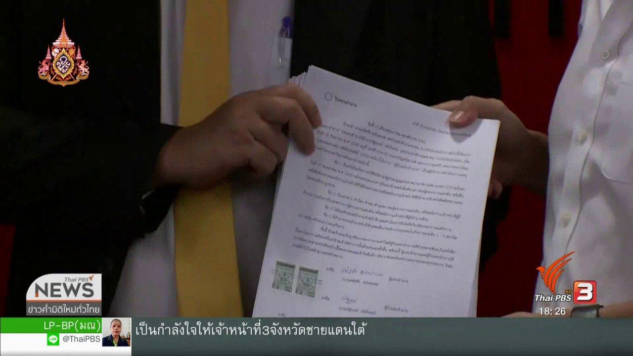 """ข่าวค่ำ มิติใหม่ทั่วไทย - """"อนาคตใหม่"""" เรียกร้อง กกต.ยึดมาตรฐาน ส.ส.ถูกร้องถือหุ้นสื่อ"""