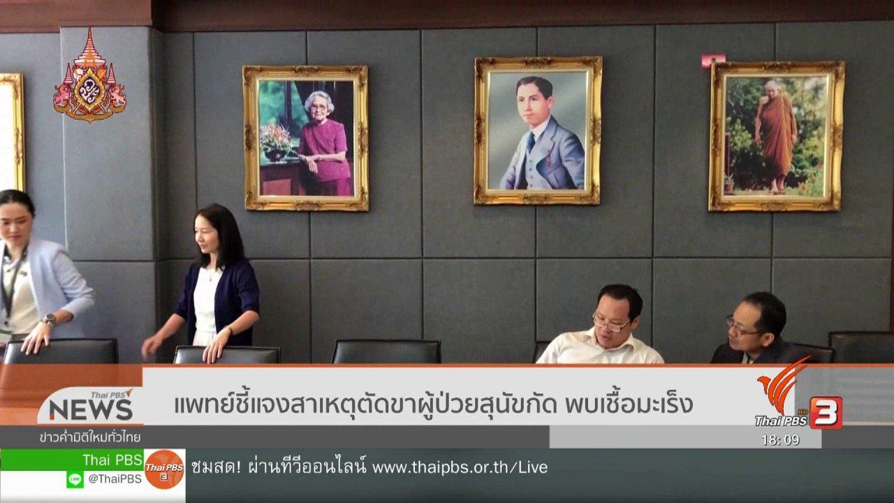 ข่าวค่ำ มิติใหม่ทั่วไทย - แพทย์ชี้แจงสาเหตุตัดขาผู้ป่วยสุนัขกัด พบเชื้อมะเร็ง