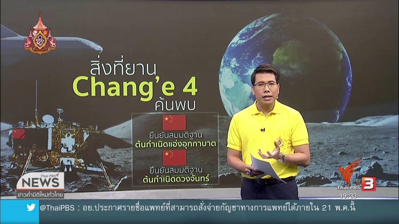 ข่าวค่ำ มิติใหม่ทั่วไทย - วิเคราะห์สถานการณ์ต่างประเทศ : จีน - สหรัฐฯ ตั้งเป้าสำรวจดวงจันทร์ชิงความเป็นหนึ่ง