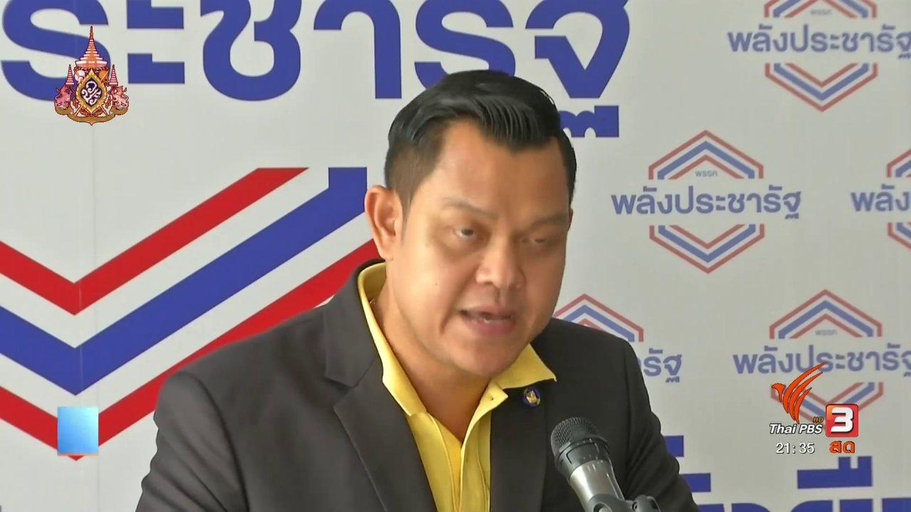 ที่นี่ Thai PBS - พปชร.มั่นใจจัดตั้งรัฐบาลได้