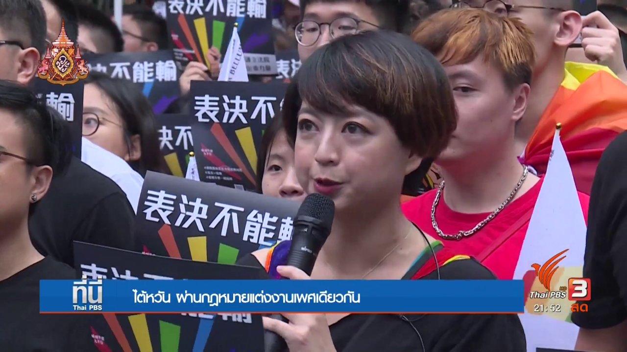 ที่นี่ Thai PBS - ไต้หวันผ่านกฎหมายแต่งงานเพศเดียวกัน