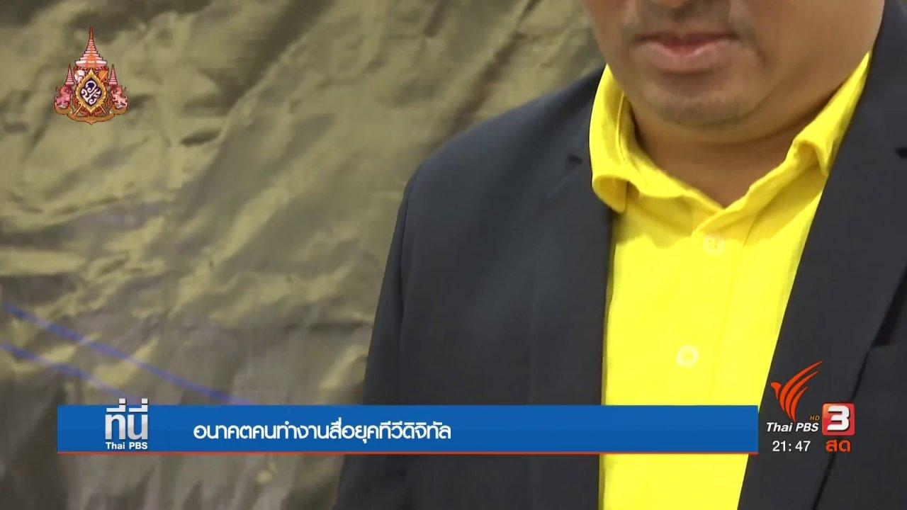 ที่นี่ Thai PBS - อนาคตคนทำงานสื่อยุคทีวีดิจิทัล