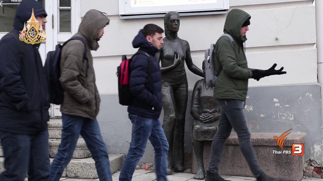 พื้นที่ชีวิต - เปิดโลกเปิดความคิด : เอสโตเนียสู่สังคมดิจิทัล