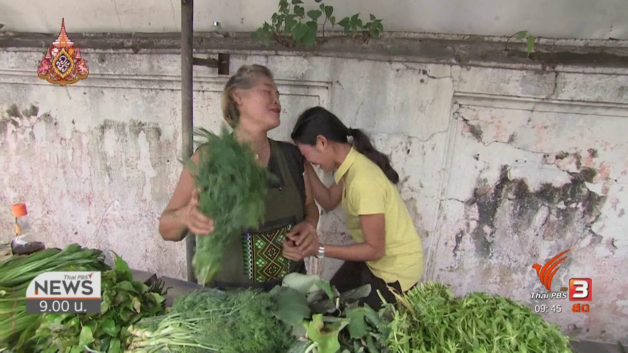 ข่าว 9 โมง - ชีวิตติดดิน : โคตรขนมจีน เจ๊ติ๊ก สุดยอดขนมจีนราชบุรี