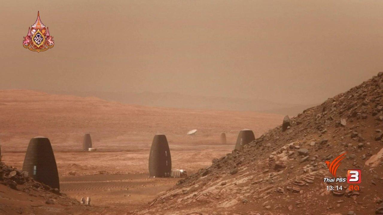 สีสันทันโลก - ประกวดแบบบ้านดาวอังคาร