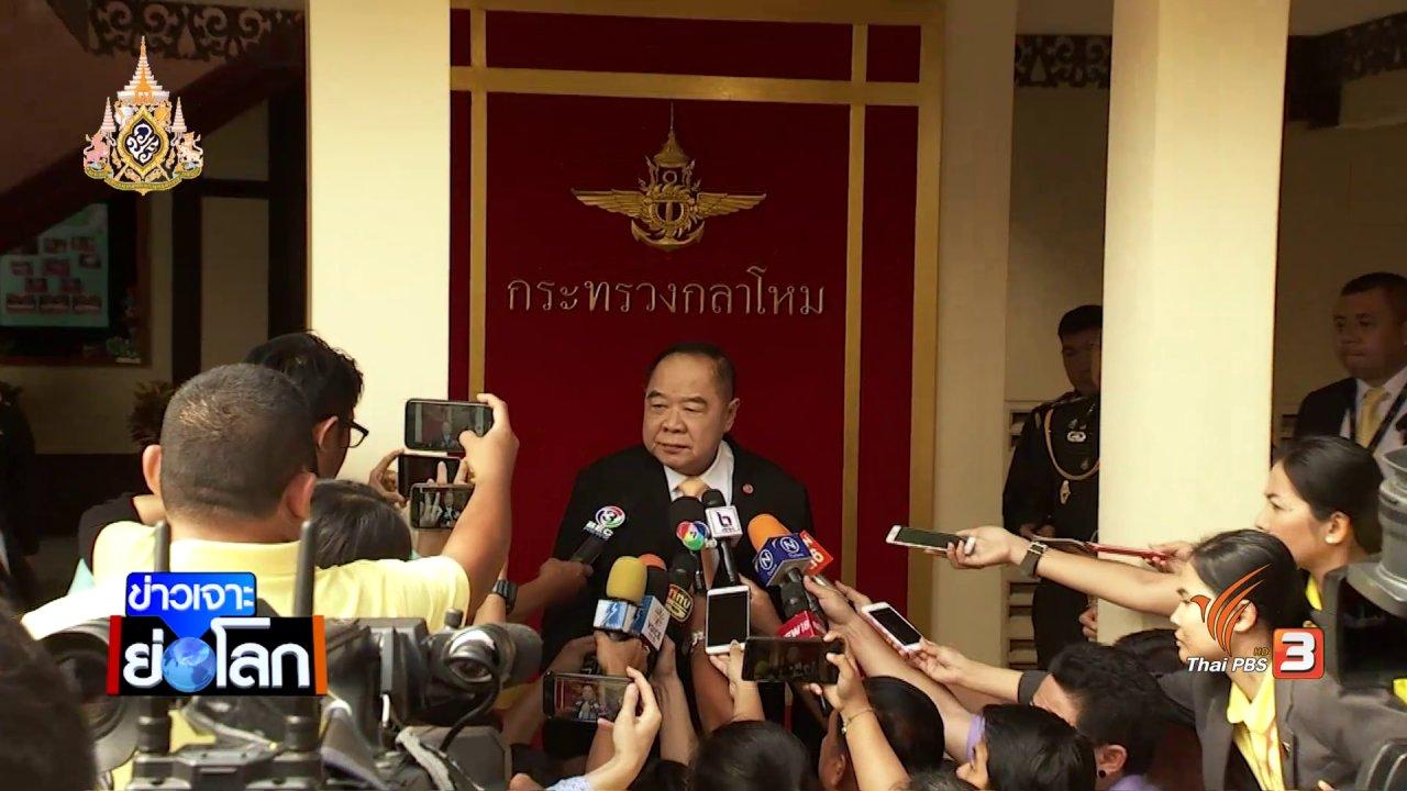 ข่าวเจาะย่อโลก - เกมชิงจังหวะตั้งรัฐบาล ประชาธิปัตย์-ภูมิใจไทย ตัวแปรสำคัญ