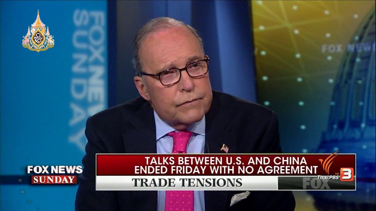 """ข่าวเจาะย่อโลก - สงครามการค้าสหรัฐ-จีน ลุกลามแบน """"หัวเว่ย"""""""