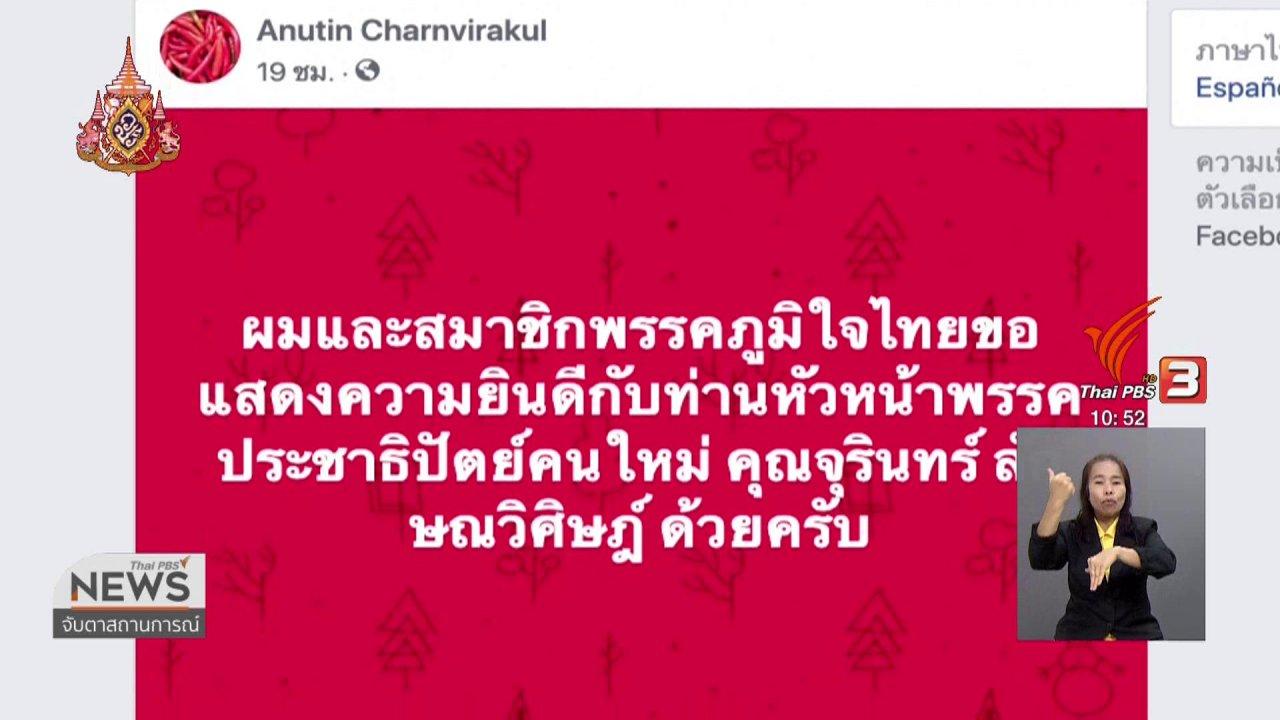 """จับตาสถานการณ์ - """"อนุทิน"""" นำ ส.ส.ภูมิใจไทยรายงานตัวที่รัฐสภา วันนี้ (16 พ.ค. 62)"""