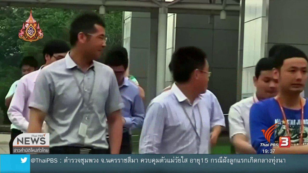"""ข่าวค่ำ มิติใหม่ทั่วไทย - วิเคราะห์สถานการณ์ต่างประเทศ : ผู้นำสหรัฐฯ ลงดาบ """"หัวเว่ย"""" ตราหน้าคุกคามความมั่นคง"""