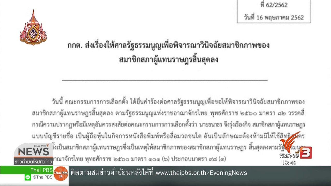 """ข่าวค่ำ มิติใหม่ทั่วไทย - กกต.ส่งศาล รธน.วินิจฉัยสมาชิกภาพ """"ธนาธร"""""""