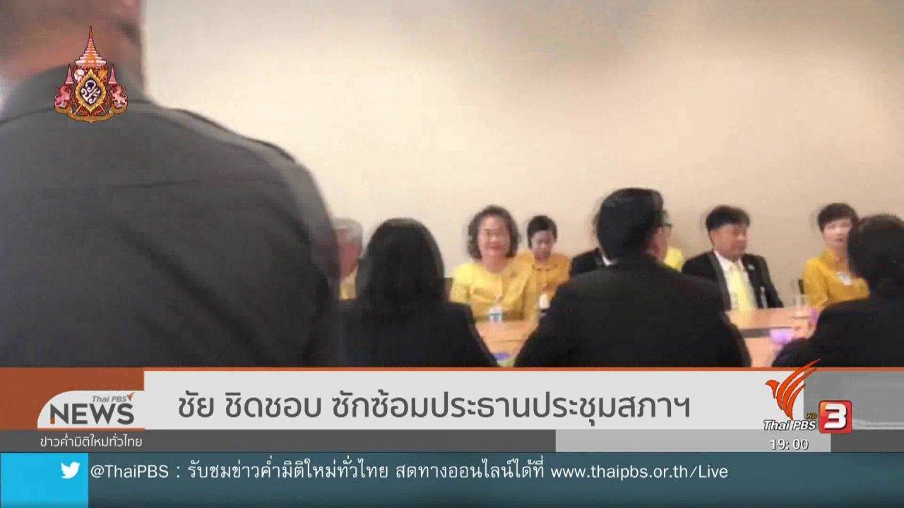ข่าวค่ำ มิติใหม่ทั่วไทย - ชัย ชิดชอบ ซักซ้อมประธานประชุมสภาฯ