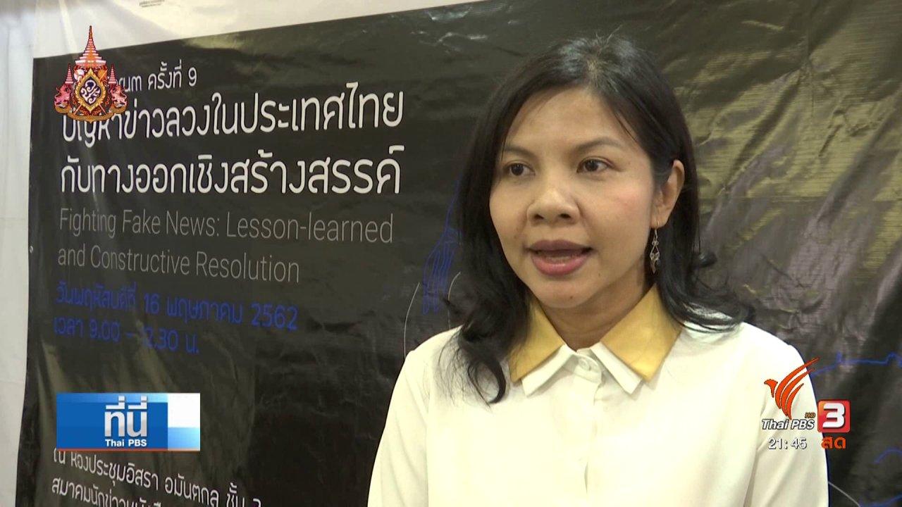 """ที่นี่ Thai PBS - ทางออกสกัด """"ข่าวลวง"""" กระตุ้นบทบาทสื่อ"""