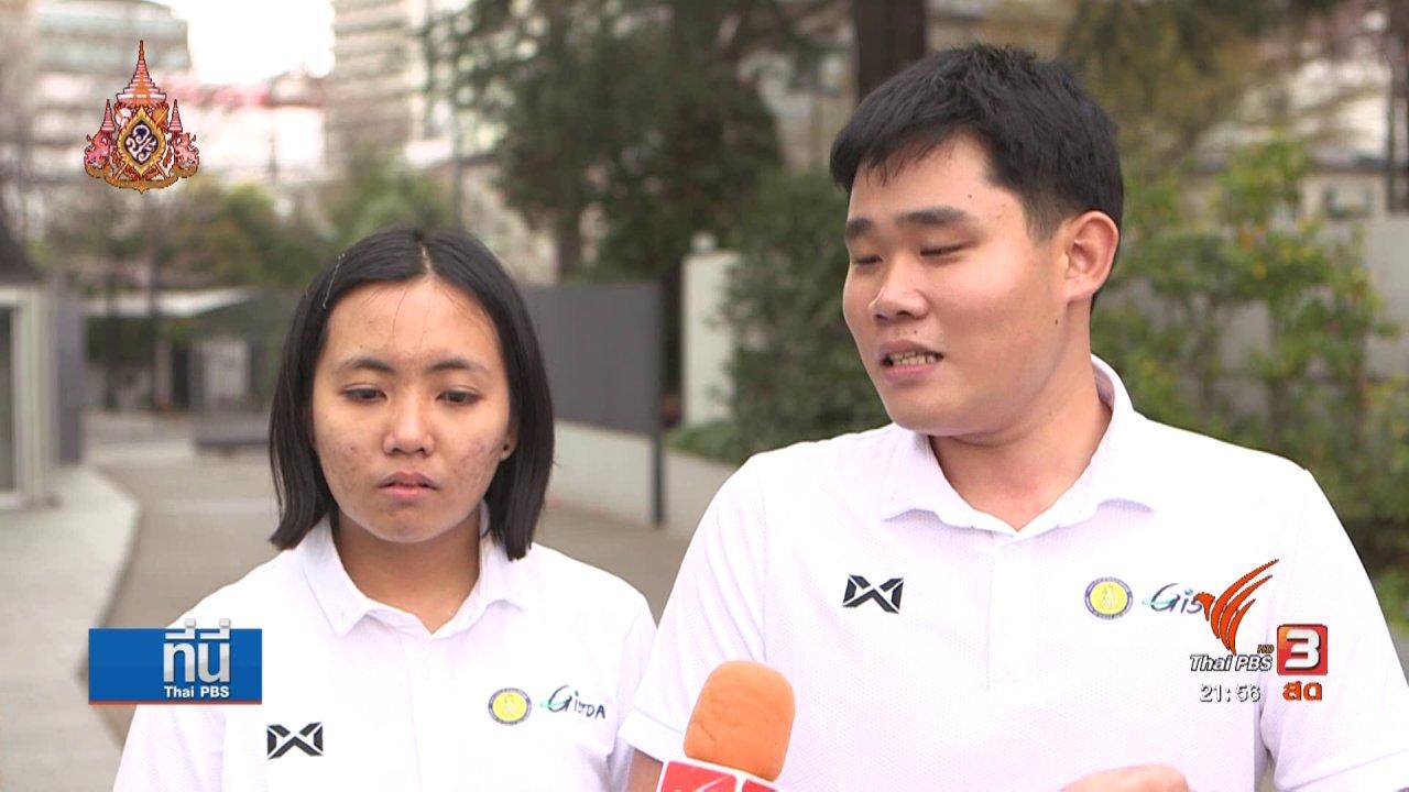 ที่นี่ Thai PBS - แนวทางพัฒนาท่าเรือและเมืองแห่งการวิจัยของญี่ปุ่น