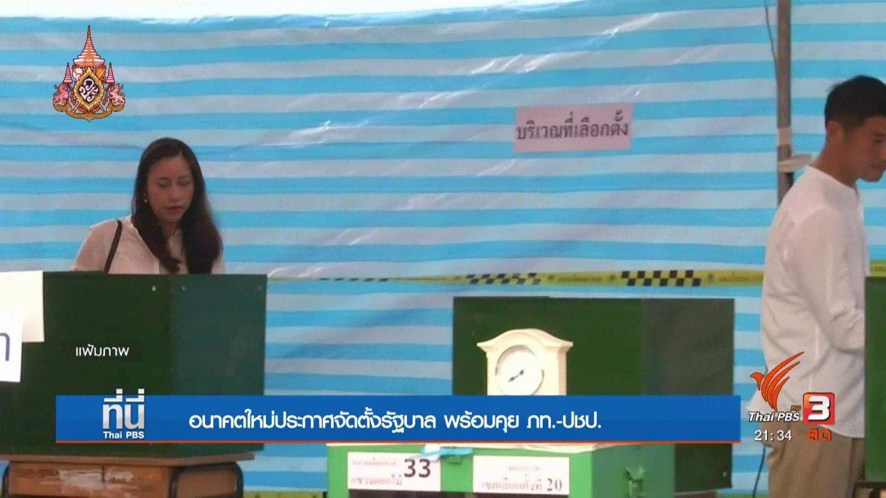 ที่นี่ Thai PBS - ธนาธร ประกาศ พร้อมเป็นนายกรัฐมนตรี