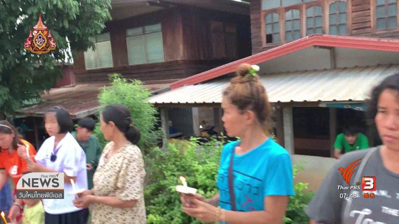 วันใหม่  ไทยพีบีเอส - C-site Report : เวทีรับฟังและหาทางฟื้นฟูพื้นที่รอบเหมือง