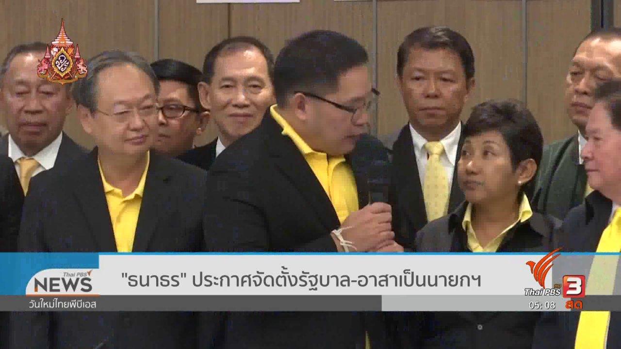 วันใหม่  ไทยพีบีเอส - ธนาธร ประกาศจัดตั้งรัฐบาล - อาสาเป็นนายกฯ