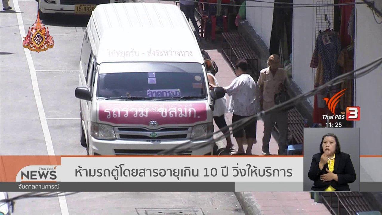 จับตาสถานการณ์ - ห้ามรถตู้โดยสารอายุเกิน 10 ปี วิ่งให้บริการ