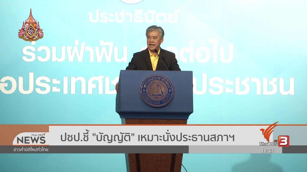 """ข่าวค่ำ มิติใหม่ทั่วไทย - ประชาธิปัตย์ชี้ """"บัญญัติ"""" เหมาะนั่งประธานสภาฯ"""
