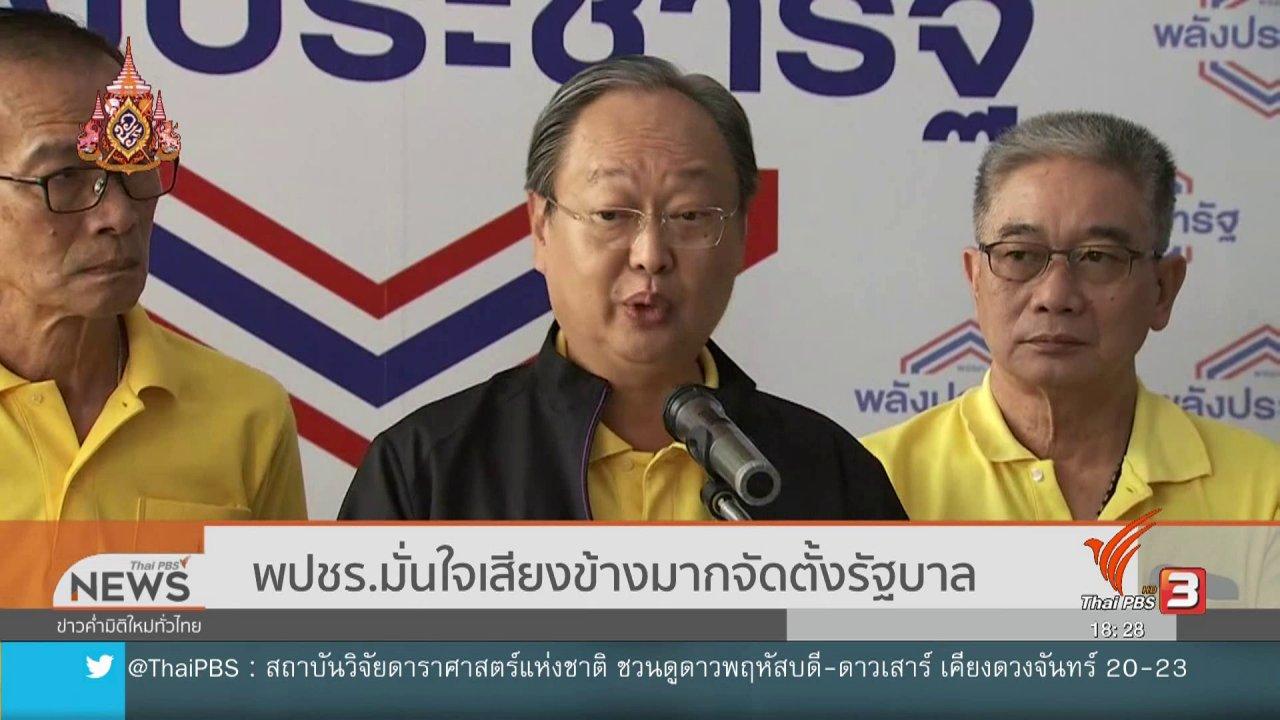 ข่าวค่ำ มิติใหม่ทั่วไทย - พลังประชารัฐมั่นใจเสียงข้างมากจัดตั้งรัฐบาล
