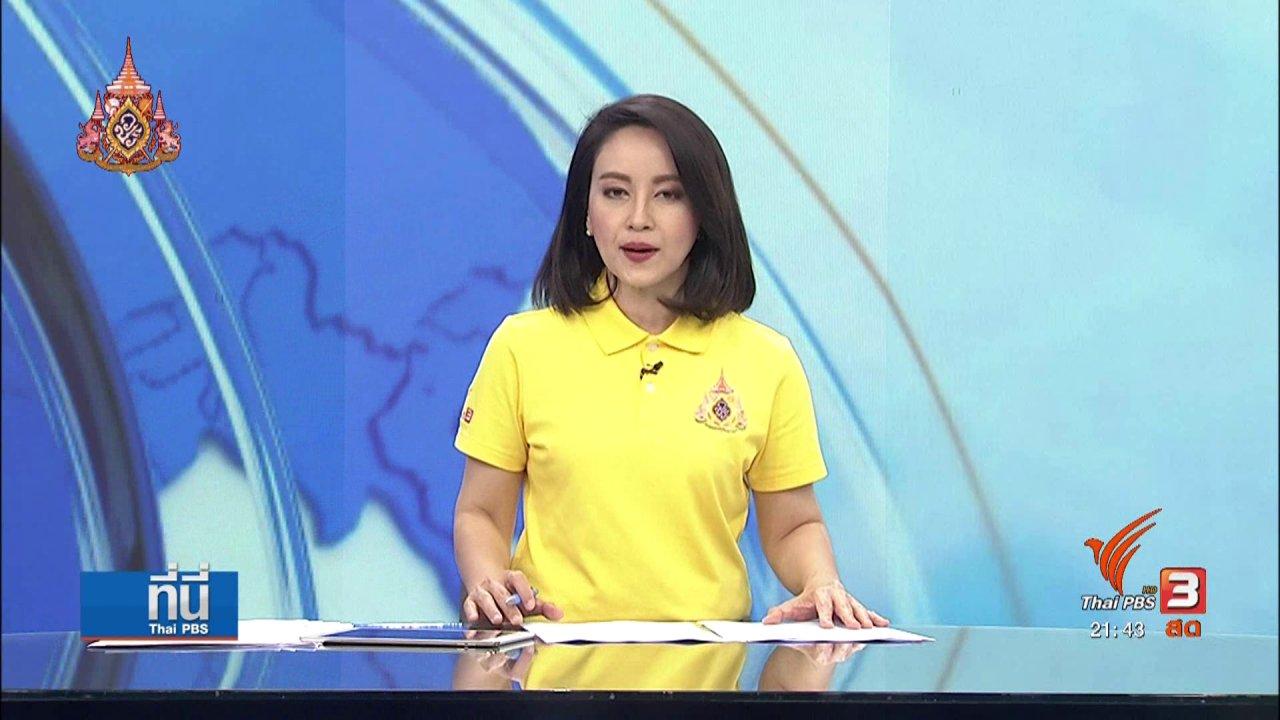 ที่นี่ Thai PBS - รอผลตรวจปล่อยน้ำสีดำลงทะเล