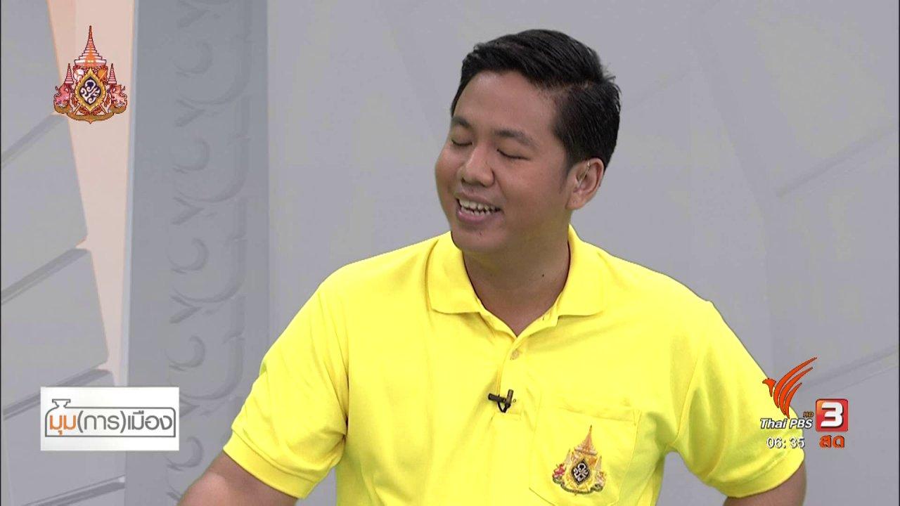 วันใหม่  ไทยพีบีเอส - มุม(การ)เมือง : ภูมิใจไทย ขอเวลาอีก 2 วัน