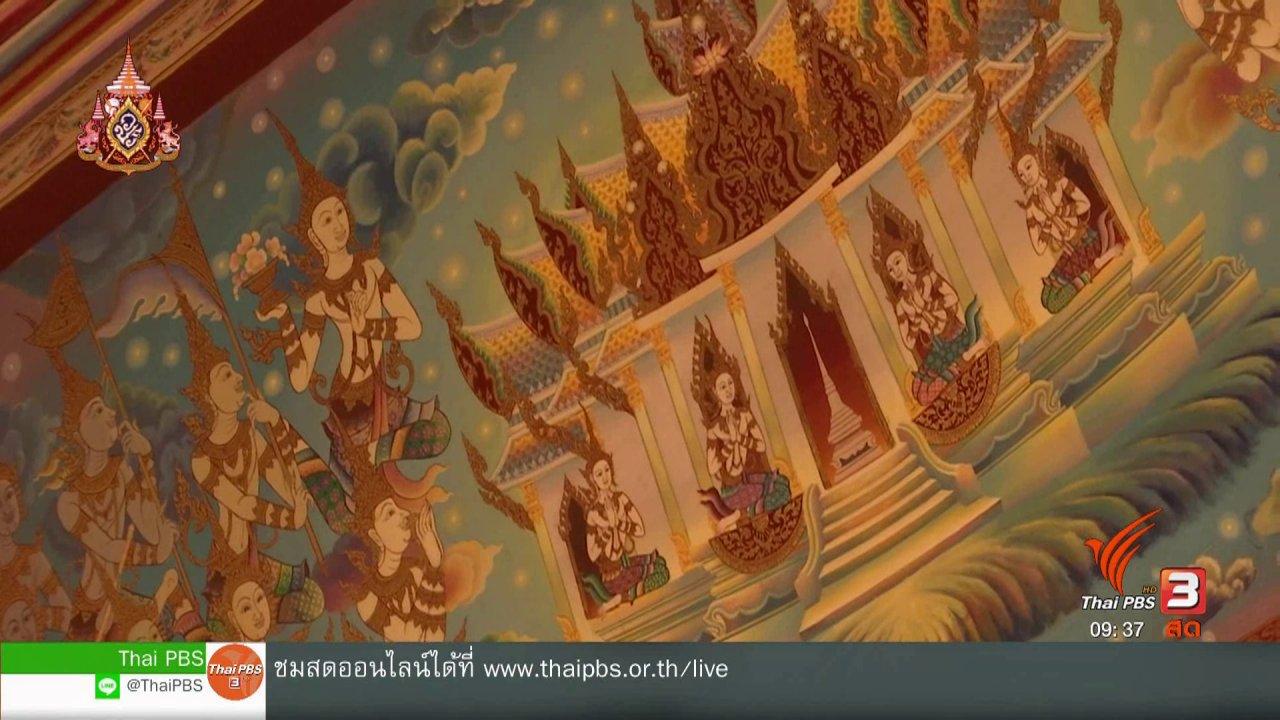 วันใหม่วาไรตี้ - สีสันทั่วไทย (21 พ.ค. 62)