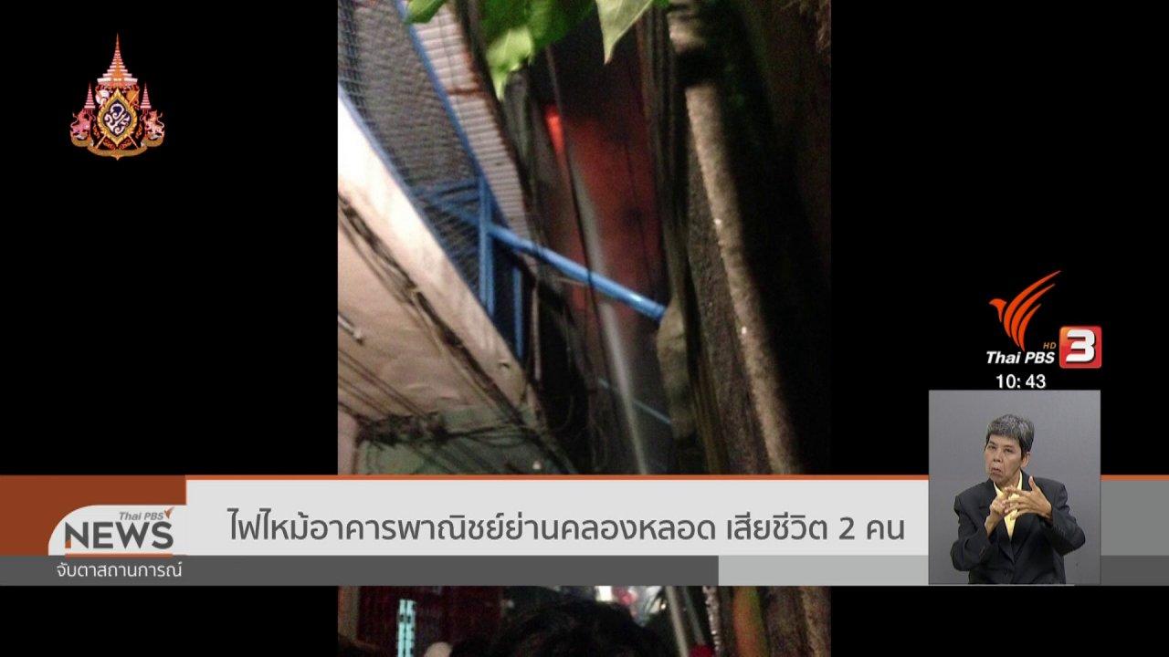 จับตาสถานการณ์ - ไฟไหม้อาคารพาณิชย์ย่านคลองหลอด เสียชีวิต 2 คน