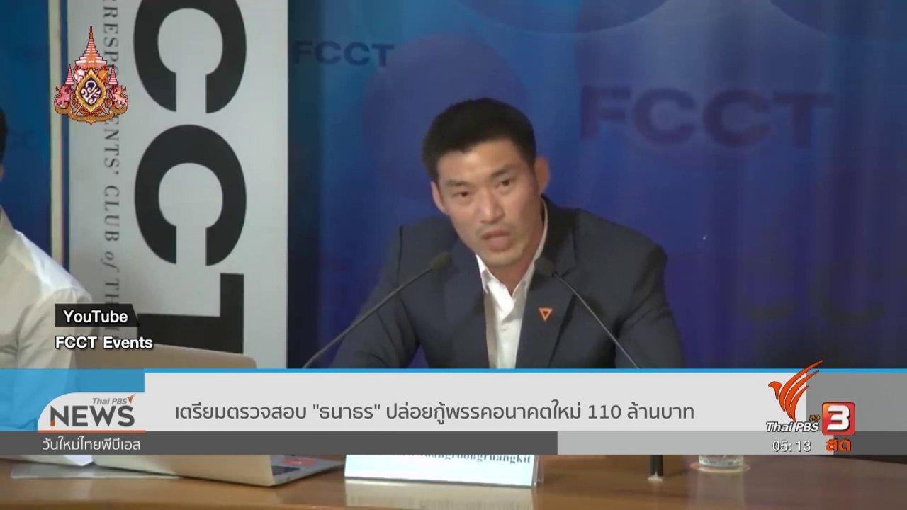 วันใหม่  ไทยพีบีเอส - เตรียมตรวจสอบ ธนาธร ปล่อยกู้พรรคอนาคตใหม่ 110 ล้านบาท