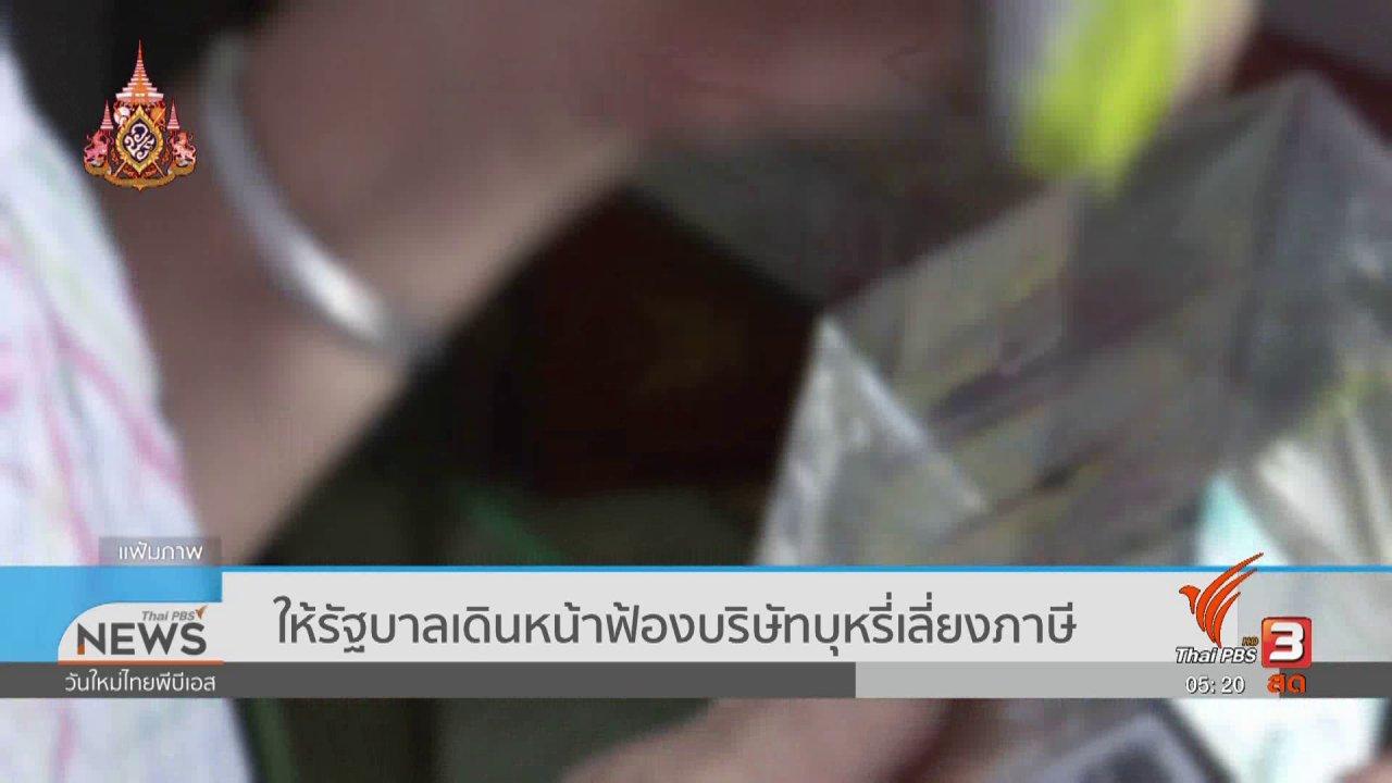 วันใหม่  ไทยพีบีเอส - ให้รัฐบาลเดินหน้าฟ้องบริษัทบุหรี่เลี่ยงภาษี