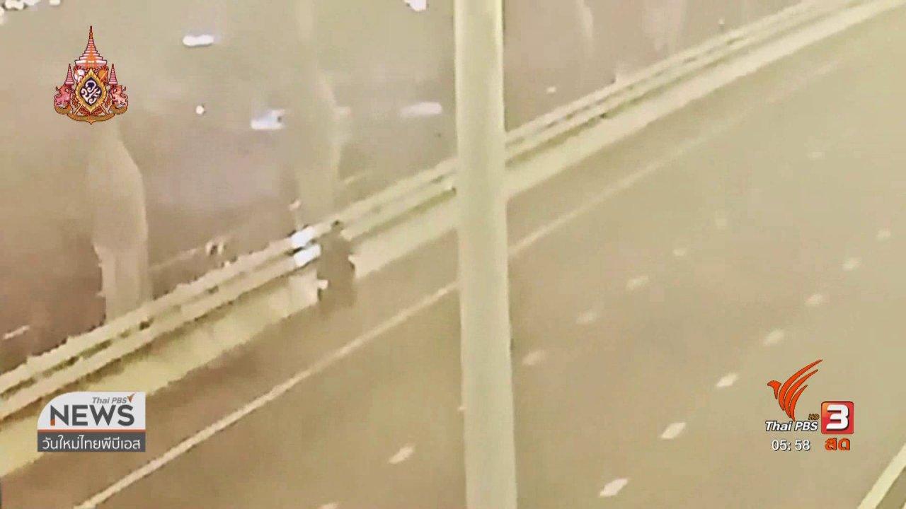 วันใหม่  ไทยพีบีเอส - ชายนิรนามกระโดดสะพานภูมิพล จ.สมุทรปราการ