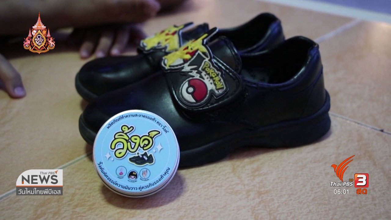 วันใหม่  ไทยพีบีเอส - งานวิจัยยาขัดรองเท้าปลอดภัยสำหรับเด็ก