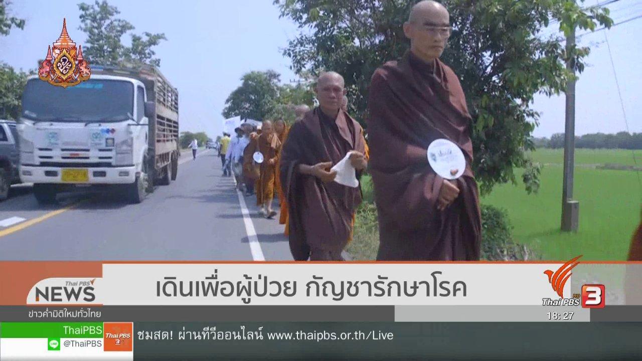 ข่าวค่ำ มิติใหม่ทั่วไทย - เดินเพื่อผู้ป่วย กัญชารักษาโรค