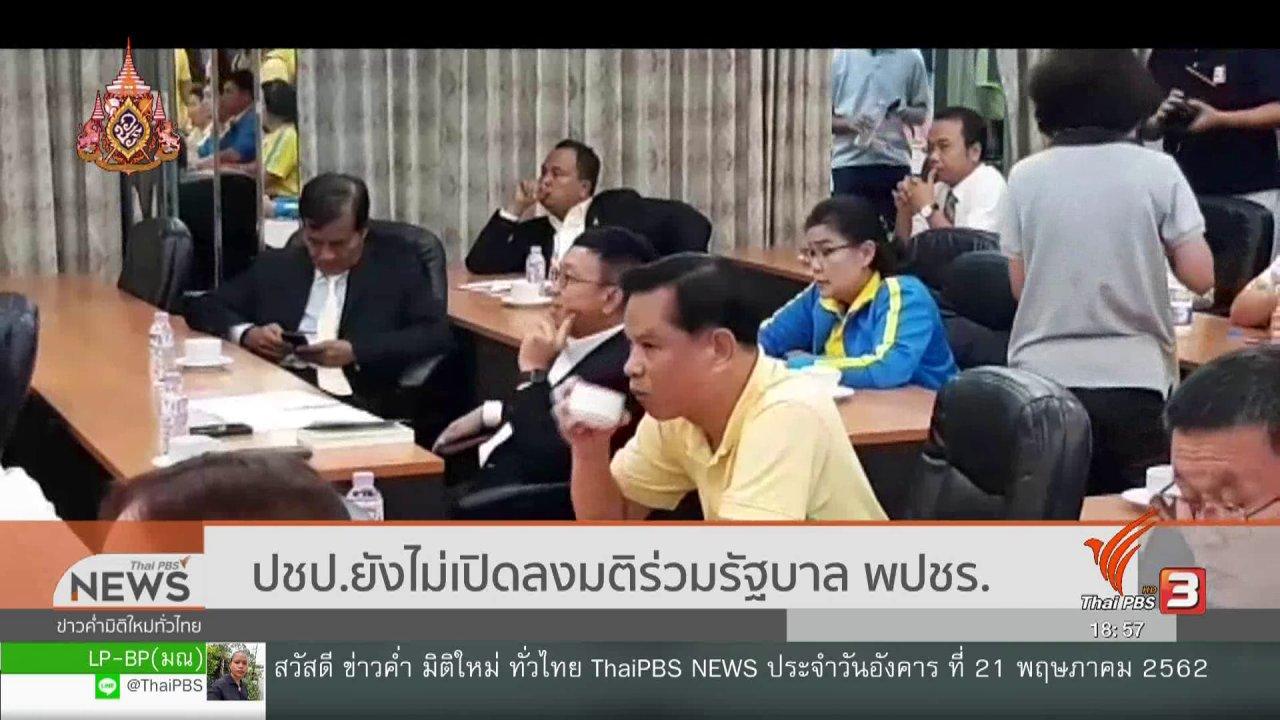 ข่าวค่ำ มิติใหม่ทั่วไทย - ประชาธิปัตย์ยังไม่เปิดลงมติร่วมรัฐบาลประชาธิปัตย์
