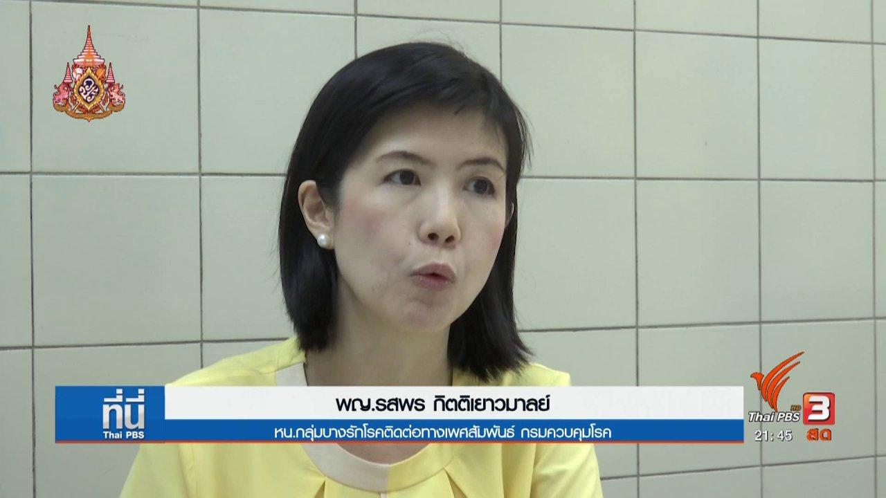 """ที่นี่ Thai PBS - """"ซิฟิลิส""""ระบาด สะท้อนความรู้เรื่องเพศ"""