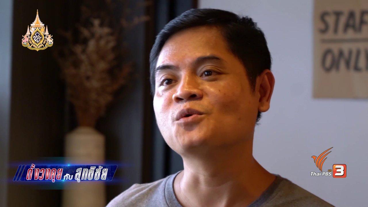 วันใหม่  ไทยพีบีเอส - ตั้งวงคุยกับสุทธิชัย : ศิลปินวินมอเตอร์ไซค์