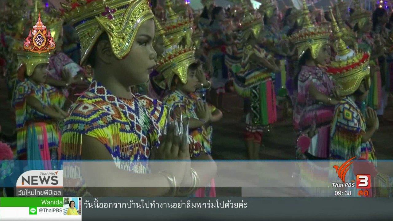 วันใหม่วาไรตี้ - สีสันทั่วไทย (23 พ.ค. 62)