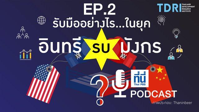 Podcast คิดยกกำลังสอง : EP.2 รับมืออย่างไร...ในยุค อินทรี รบ มังกร