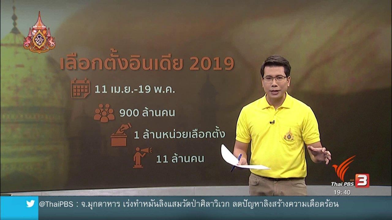 """ข่าวค่ำ มิติใหม่ทั่วไทย - วิเคราะห์สถานการณ์ต่างประเทศ : เลือกตั้งอินเดียวัดความนิยม """"โมดี"""""""