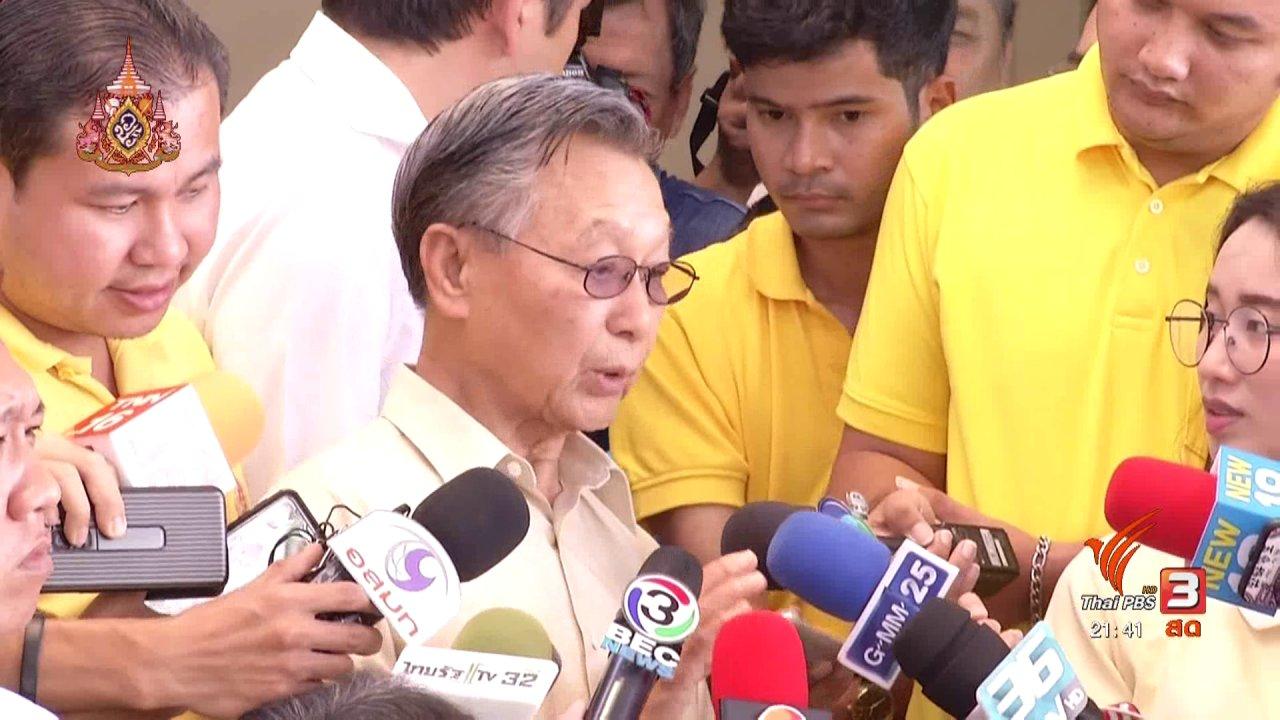 ที่นี่ Thai PBS - ปชป. ยังไม่สรุปจับขั้วตั้งรัฐบาล