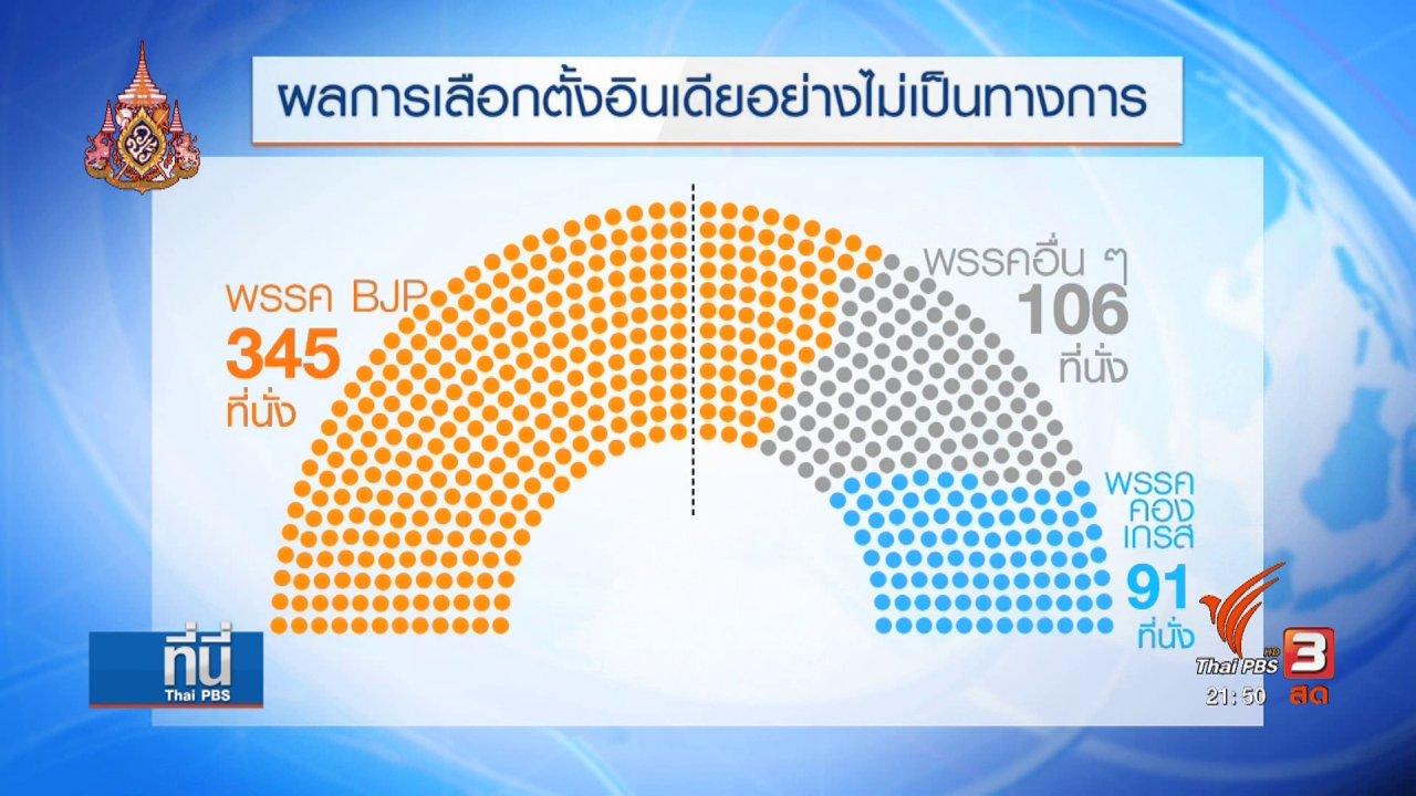 """ที่นี่ Thai PBS - """"โมดี"""" ประกาศชัยชนะเลือกตั้งอินเดีย"""