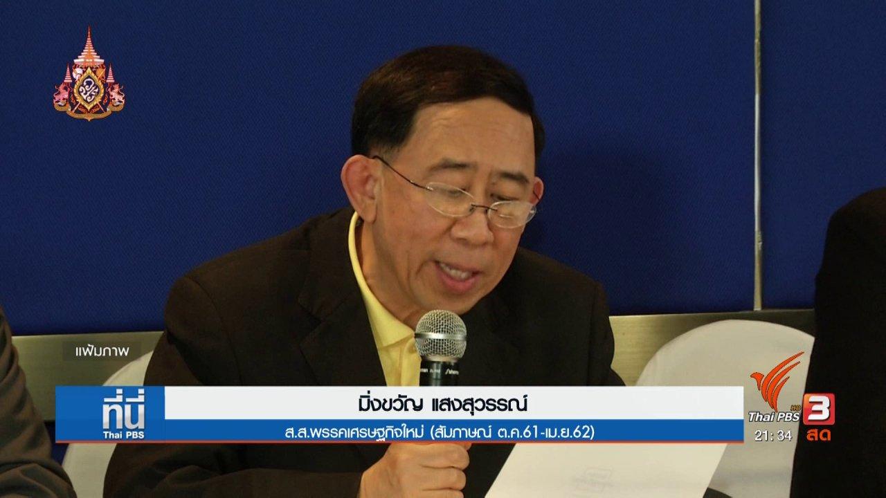 """ที่นี่ Thai PBS - สั่ง """"ธนาธร"""" ยุติบทบาท ส.ส. ปมถือหุ้นสื่อ"""