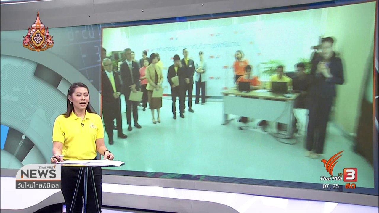 วันใหม่  ไทยพีบีเอส - ลงทุนทำกิน : โซลาร์ภาคประชาชน