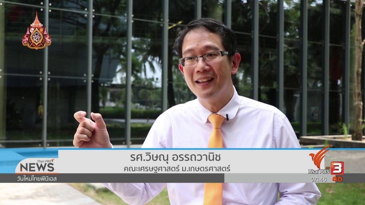 วันใหม่  ไทยพีบีเอส - C-site Report : ชาวนารอน้ำฝนทำนาปี