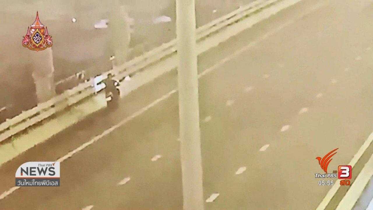วันใหม่  ไทยพีบีเอส - พบศพชายกระโดดสะพานภูมิพล จ.สมุทรปราการ